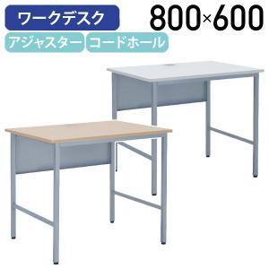 ワークデスク W800 D600 H700 オフィスデスク ワークデスク スチールデスク フラットデ...