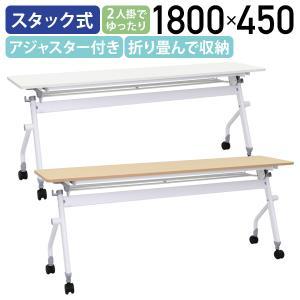 折畳時の収納効率に優れた平行スタッキングテーブルに、待望のアジャスターが付いたニューモデルです。  ...