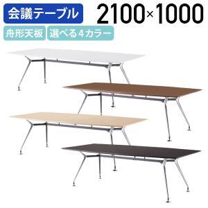 高級会議テーブル ARDシリーズ ワイヤリングBOX無し メラミン化粧板 ダークウッド/マホガニー/...