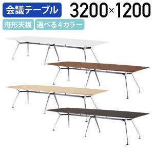 高級会議テーブル ARDシリーズ W3200 D1200 H720 ワイヤリングBOX無し ダークウ...