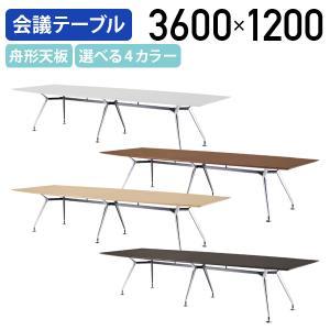 高級会議テーブル ARDシリーズ W3600 D1200 H720 ワイヤリングBOX無し ダークウ...