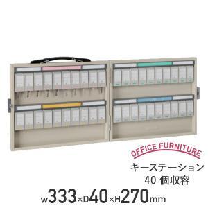 キーステーション 40個収容 NKSタイプ キーボックス 鍵保管庫 鍵保管棚 オフィス収納 カギ保管庫 カギ保管棚 代引不可 587973 法人宛限定 kagukuro