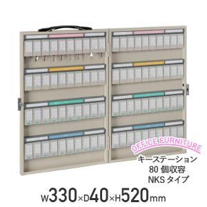 キーステーション 80個収容 NKSタイプ キーボックス 鍵保管庫 鍵保管棚 オフィス収納 カギ保管庫 カギ保管棚 代引不可 587975 法人宛限定|kagukuro