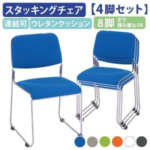 4脚セット スタッキングチェアNST 会議室 椅子 パイプ椅子 ブルー/グレー/グリーン/オレンジ/ホワイト/ブラック 法人宛限定 NST-001-04SET|オフィス家具のカグクロ