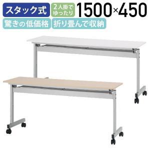 ニュースタッキングテーブル 幕板無し W1500 D450 H700 スタックテーブル 跳上式 会議...