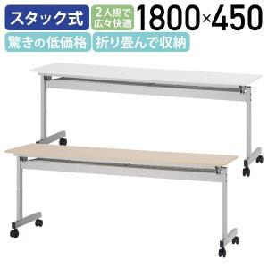 天板角部がアール形状になったスタッキングテーブル。  天板を跳ね上げることで重ねて収納できる、オフィ...