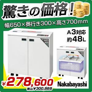 ナカバヤシ オフィスシュレッダー NX-206SPH クロスカット 業務用 A3 最大22枚細断 代引不可|kagukuro