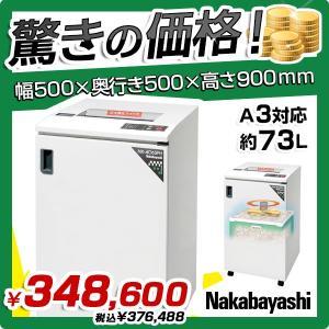 ナカバヤシ オフィスシュレッダー NX-406SPH クロスカット 業務用 A3 最大26枚細断 代引不可|kagukuro