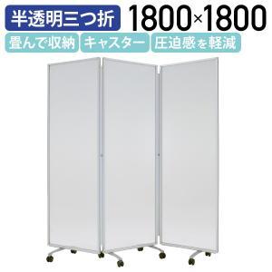 半透明三つ折衝立 W1800 H1800 パーティション 間仕切り パーテーション ポリカ 衝立 ついたて パネル スクリーン 269564 法人宛限定|kagukuro