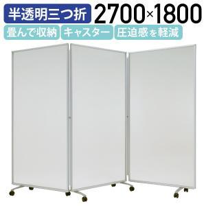半透明三つ折衝立 W2700×H1800 パーティション 間仕切り パーテーション ポリカ