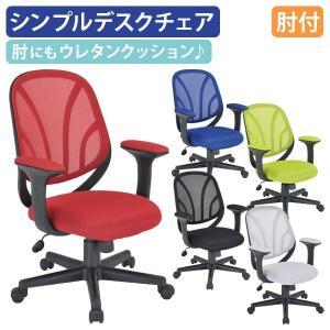 オルテ コンパクトメッシュチェア オフィスチェア 事務椅子 デスクチェア OAチェア|kagukuro