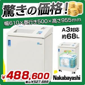 ナカバヤシ オフィスシュレッダー PM-506C クロスカット CD/DVD/FD/カード対応 代引不可(570327) kagukuro