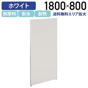 ホワイトパーテーション H1800×W800 パーティション 間仕切り メラミン化粧板 衝立 オフィス(269475)|kagukuro