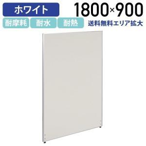 ホワイトパーテーション H1800×W900 パーティション 間仕切り メラミン化粧板 衝立 オフィス(269473)|kagukuro