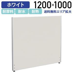 ホワイトパーテーション H1200×W1000 パーティション 間仕切り メラミン化粧板 衝立 オフィス(269467)|kagukuro