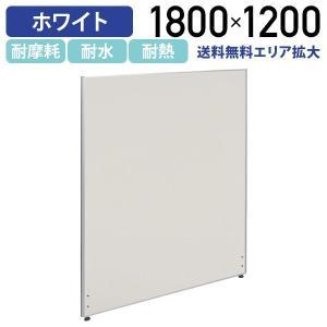 ホワイトパーテーション H1800×W1200 パーティション 間仕切り メラミン化粧板 衝立 オフィス(269474)|kagukuro