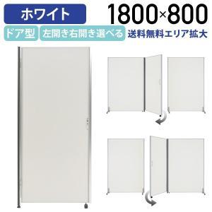 ホワイトドアパネル H1800×W800 パーテーション 間仕切り メラミン化粧板 衝立 オフィス