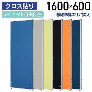 ローパーテーション H1600×W600 パーティション 間仕切り クロス貼り 布貼り 衝立 オフィス kagukuro