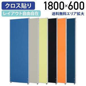 ローパーテーション H1800×W600 パーティション 間仕切り クロス貼り 布貼り 衝立 オフィス|kagukuro