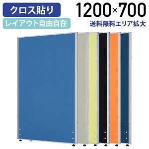 ローパーテーション H1200×W700 パーティション 間仕切り クロス貼り 布貼り 衝立 オフィス|kagukuro