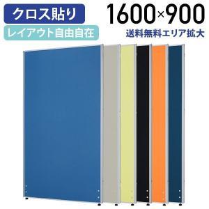 ローパーテーション H1600×W900 パーティション 間仕切り クロス貼り 布貼り 衝立 オフィス|kagukuro
