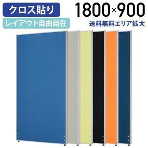 ローパーテーション H1800×W900 パーティション 間仕切り クロス貼り 布貼り 衝立 オフィス kagukuro