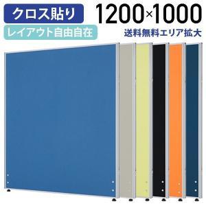 ローパーテーション H1200×W1000 パーティション 間仕切り クロス貼り 布貼り 衝立 オフィス kagukuro