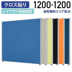 ローパーテーション H1200×W1200 パーティション 間仕切り クロス貼り 布貼り 衝立 オフィス kagukuro