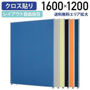 ローパーテーション H1600×W1200 パーティション 間仕切り クロス貼り 布貼り 衝立 オフィス|kagukuro