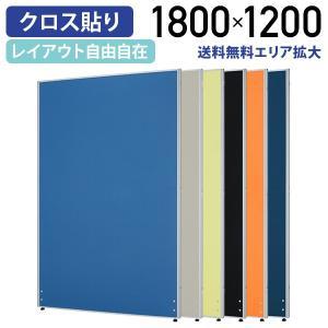 ローパーテーション H1800×W1200 パーティション 間仕切り クロス貼り 布貼り 衝立 オフィス|kagukuro