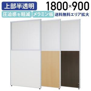メラミン上部半透明ローパーテーション H1800×W900 パーティション 間仕切り 衝立 オフィス|kagukuro