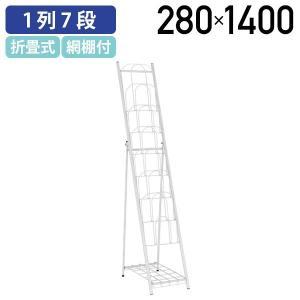 網棚付き パンフレットラック W280×D450×H1400 1列7段タイプ パンフレットスタンド|kagukuro