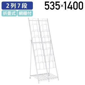 網棚付き パンフレットラック W535×D440×H1400 2列7段タイプ パンフレットスタンド|kagukuro