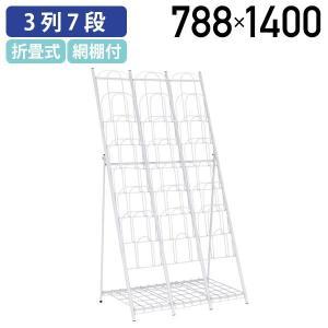 網棚付き パンフレットラック W535×D440×H1400 3列7段タイプ パンフレットスタンド|kagukuro