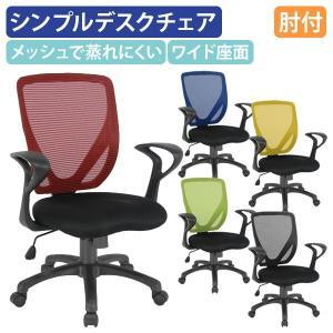ペアリー 肘付き メッシュチェア 事務椅子 デスクチェア OAチェア オフィスチェア パソコンチェア 回転椅子 法人宛限定の画像