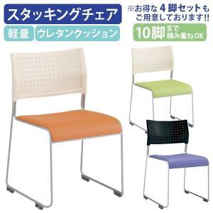 パスチェ スタッキングチェア 会議椅子 スタックチェア 会議チェア ミーティングチェア グループチェア 会議用チェア 法人宛限定