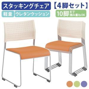 4脚セット スタッキングチェアPT 会議椅子 スタックチェア 会議チェア ミーティングチェア グループチェア 会議用チェア 法人宛限定 PT-110V-04SET|オフィス家具のカグクロ