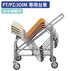 PT/PZ/JOIM専用台車 会議椅子用 収納台車 椅子運搬車 だいしゃ 椅子収納 582719 法...