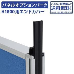 H1800パーテーション用エンドカバー パーティション オプションパーツ パネルと同時購入で送料無料(269503)|kagukuro