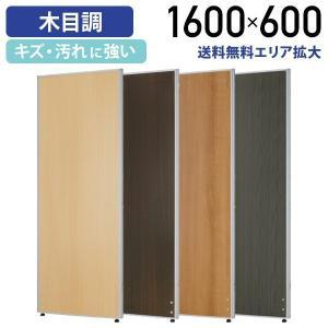 木目調 ローパーテーション H1600×W600 パーティション 間仕切り メラミン化粧板 衝立 オフィス kagukuro