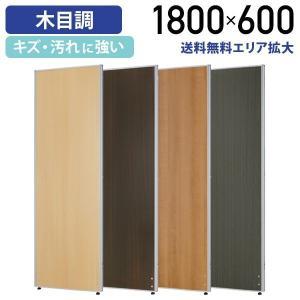 木目調 ローパーテーション H1800×W600 パーティション 間仕切り メラミン化粧板 衝立 オフィス|kagukuro