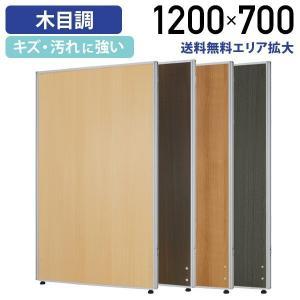 木目調 ローパーテーション H1200×W700 パーティション 間仕切り メラミン化粧板 衝立 オフィス|kagukuro