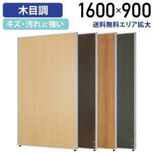 木目調 ローパーテーション H1600×W900 パーティション 間仕切り メラミン化粧板 衝立 オフィス|kagukuro