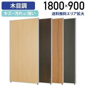 木目調 ローパーテーション H1800×W900 パーティション 間仕切り メラミン化粧板 衝立 オフィス|kagukuro