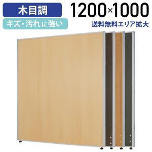 木目調 ローパーテーション H1200×W1000 パーティション 間仕切り メラミン化粧板 衝立 オフィス kagukuro