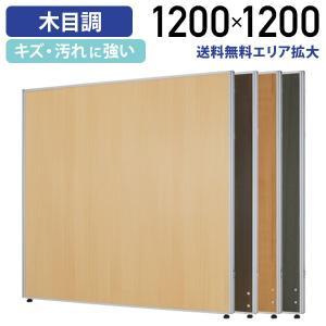 木目調 ローパーテーション H1200×W1200 パーティション 間仕切り メラミン化粧板 衝立 オフィス kagukuro