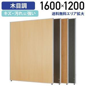木目調 ローパーテーション H1600×W1200 パーティション 間仕切り メラミン化粧板 衝立 オフィス|kagukuro