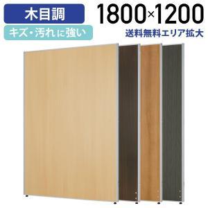 木目調 ローパーテーション H1800×W1200 パーティション 間仕切り メラミン化粧板 衝立 オフィス kagukuro