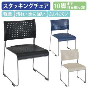 パスチェPP スタッキングチェア 会議椅子 スタックチェア 会議チェア ミーティングチェア