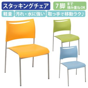 スタッキングチェアPZ4 会議椅子 スタックチェア 会議チェア ミーティングチェア 会議用チェア グループチェア 法人宛限定|オフィス家具のカグクロ